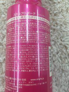 スカルプDボーテのボトルの成分表示