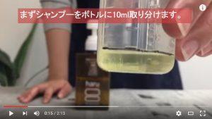 haru黒髪スカルプ・プロシャンプーの原液